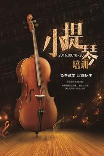小提琴招生海报