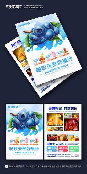 夏日水果饮料宣传单设计