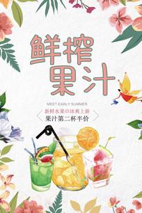 夏日鲜榨果汁宣传单