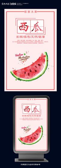 西瓜简约水果海报设计
