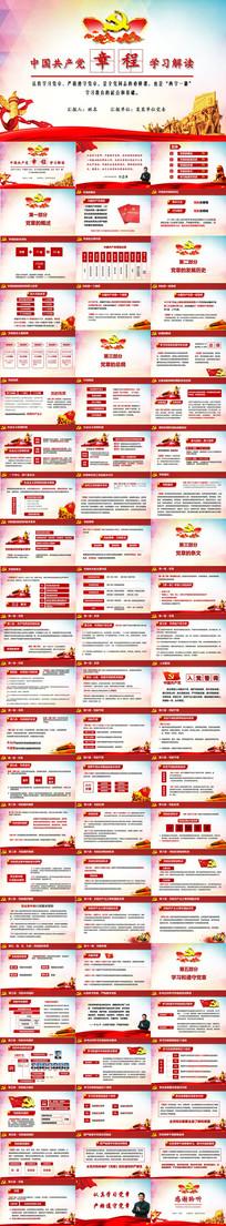 学习中国共产党章程PPT