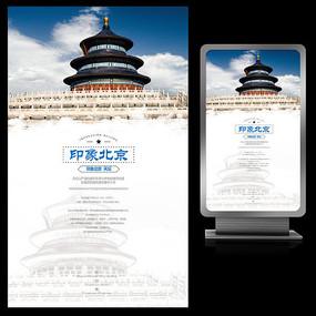 印象北京天坛旅游宣传海报