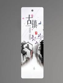 中国风古镇书签设计