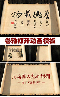中国风卷轴打开AE片头模板