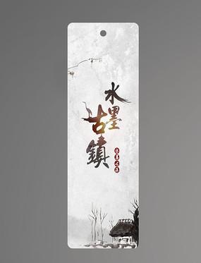 中国风水墨古镇书签设计