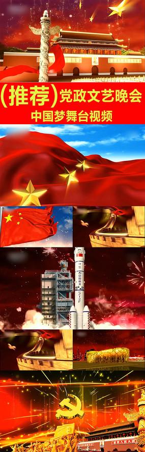中国梦视频 mp4