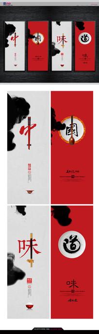 中国味道美食文化挂图