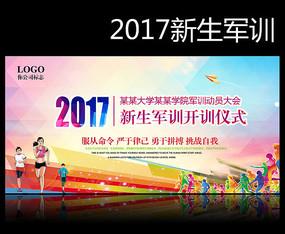 2017新生军训开营仪式展板