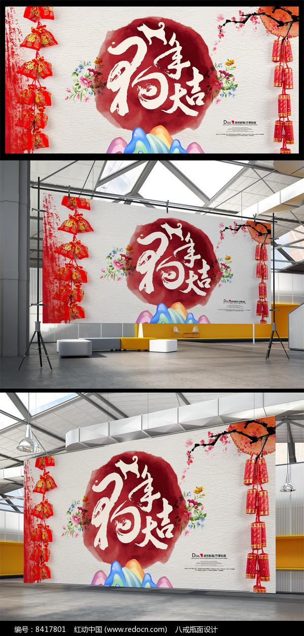 2018狗年大吉春节海报图片