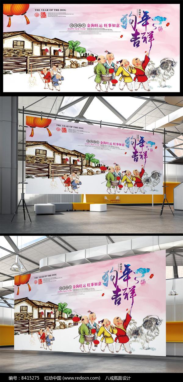 2018狗年吉祥年画新年海报图片