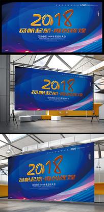 2018蓝色炫光年会舞台背景