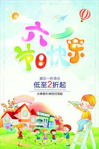 61节快乐海报设计 PSD