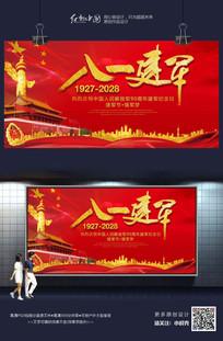 八一建军节晚会舞台背景设计