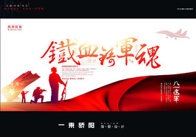 八一建军节宣传海报设计PSD