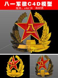八一军徽C4D模型R18