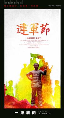 炫彩建军节宣传海报设计PSD PSD