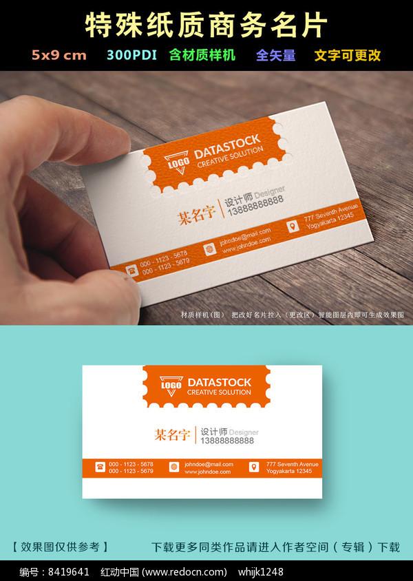 橙色简洁个性商务名片图片