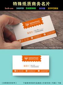 橙色简洁个性商务名片