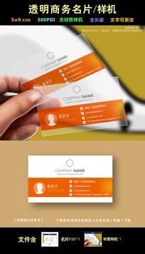 橙色简洁商务名片