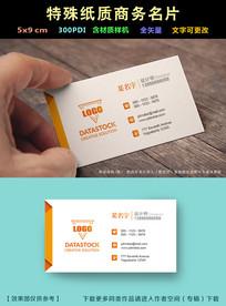 橙色几何简约商务名片