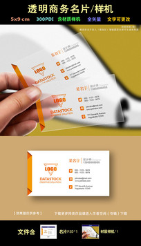 橙色透明大气商务名片
