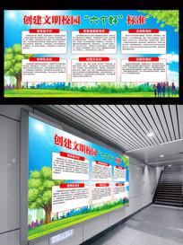创建文明校园六好标准宣传栏 PSD
