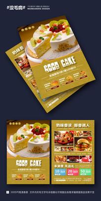 创意蛋糕面包甜品店宣传单