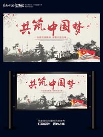 创意共筑中国梦宣传展板