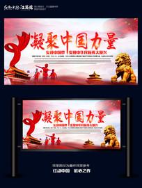 创意中国力量展板宣传设计