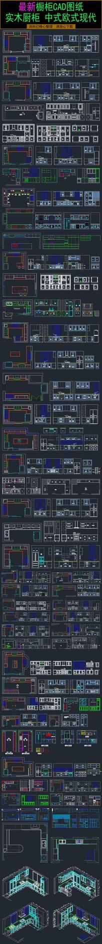 橱柜CAD图纸实木厨柜图纸