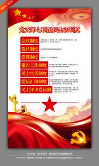 党支部七项组织生活制度