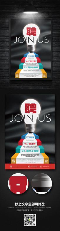大气企业招聘宣传海报设计