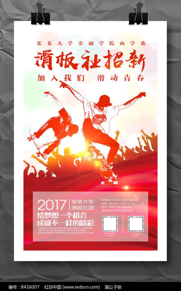 原创设计稿 海报设计/宣传单/广告牌 海报设计 大学滑板社团招新海报