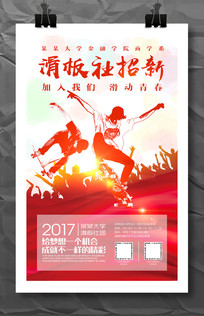 大学生社团招新海报模板设计
