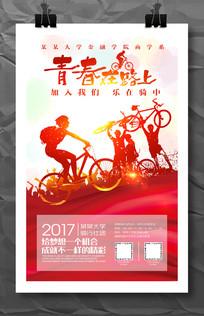 大学骑行俱乐部招新海报