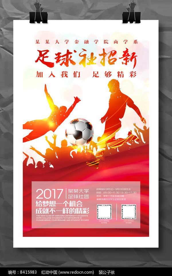 大学足球社团招新海报图片图片