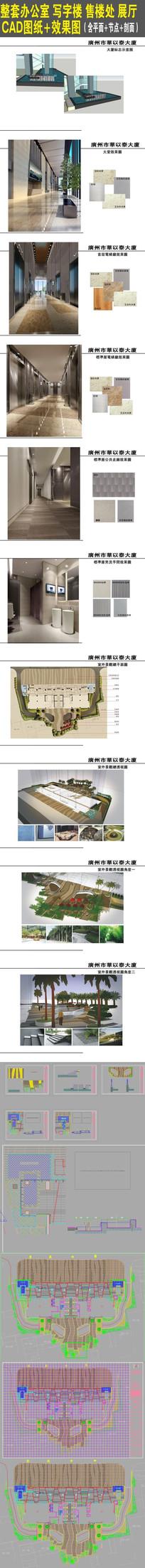 地产大堂及景观施工图和效果图
