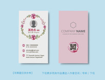 粉色婚庆公司名片