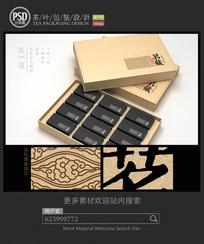 高档牛皮纸茶叶礼盒包装设计