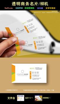 个性透明橙色名片
