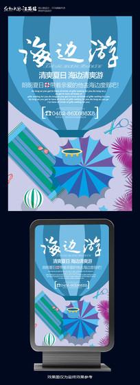 海边游夏季宣传海报设计