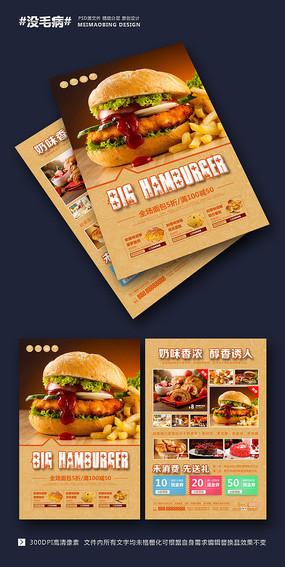 汉堡美食店DM宣传单