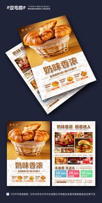烘焙面包房宣传单