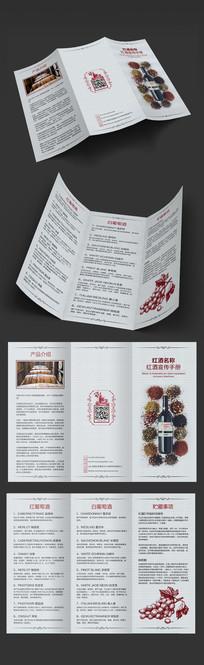 红酒宣传三折页设计