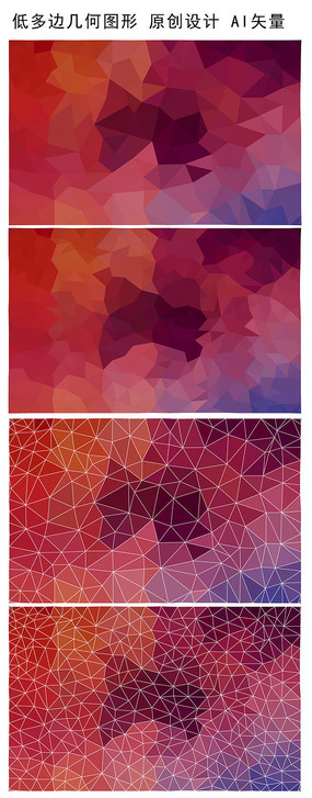 红色抽象低多边形背景