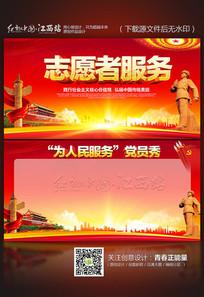 红色大气志愿者服务宣传展板