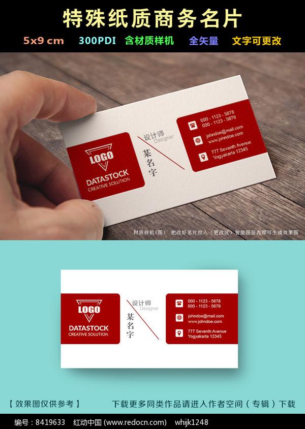 红色广告个性商务名片图片