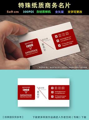 红色广告个性商务名片