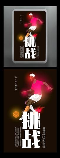 红色霓虹炫彩大气体育文化展板