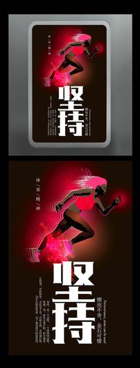 红色霓虹大气体育文化展板